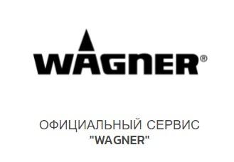 Cервис Wagner